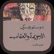 رواية الجريمة والعقاب # 1 بدون نت by BooksApps
