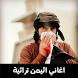 زوامل وشيلات واغاني يمنية بدون نت by Israa Odeh