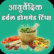Ayurvedic Herbal Tips for Health