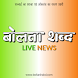 Bolta Shabd Live News by YourHost Web Services