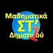ΣΤ΄ Δημοτικού Μαθηματικά 1 by Εκπαιδευτικές Εφαρμογές