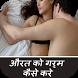 औरत को गर्म कैसे करे by Dhamaka Story