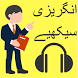 Learn Urdu to English Speaking by SilverParticle Solutions