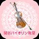 関谷バイオリン教室 by 株式会社オールシステム