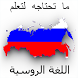 تعلم اللغة الروسية بدون معلم by ysflh