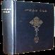 Ethiopian Bible (Amharic) by ethioapp