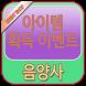 음양사 템샵 - 무료아이템 by Event World
