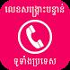 Khmer Emergency Phone Numbers by Pheng SengvuthY