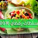 أروع سلطات لالة مولاتي بدون نت by kona apps