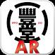 いっぽうどうARアプリ by Yamashiro Design