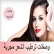 وصفات منزلية لترطيب الشعر by Simo Blt