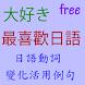日語 動詞變化活用例句 by Jamest Tsai