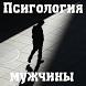 Психология мужчин by knigivasilisi