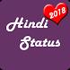 Hindi Status 2018 by Mavtar Infotech