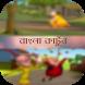 কার্টুন বাংলা(Bangla Cartoon) by Nerd Developers