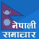 News Nepal - Nepali Newspapers by Pacific P. Regmi
