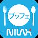 バイキング・ブッフェ・食べ放題紹介アプリ 「ブッフェ」 by NILAX INC.