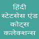 Hindi Status Quotes by Amazing Status and Quotes