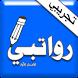 رواتبي - رواتب المعلمين by زياد البلعاسي