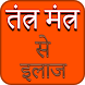 Tantra Mantra Se Upchar by Big Apps Store