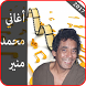 أغاني محمد منير mp3