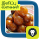 Snacks Sweets Recipes Tamil Diwali Snacks Sweets by Arima Apps
