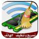 تسريع وتنظيف الهاتف الاندرويد by azizousapps