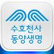 동양생명 모바일창구 by 동양생명보험(주)