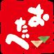 京都お土産「おたべ」公式アプリ