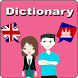 English To Khmer Dictionary by Translator Text & Voice Translator
