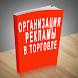 Организация рекламы в торговле by RT Studio books