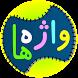 حدس کلمه واژه عکس قرآن حکیم by Ali Pouradam