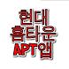 방배현대홈타운 전문 현대부동산 by 누구나앱