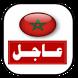 Maroc News by anasshani