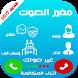 تغيير الصوت اثناء المكالمة أو الاتصال by karim dev