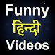 Funny Videos Hindi 2018 by GeekAffair