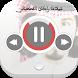 شيلات راكان القحطاني by Best Audios