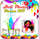 Holi Photo Frames 2017 by apppixel1