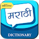 English to Marathi Dictionary by RayTechnos