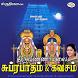 Thiruvannamalai Subrabatham by Sruthilaya Media