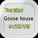 Goose houseクイズ
