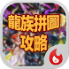 手遊地帶:龍族拼圖攻略 by Wings of dreams innovation tech pty ltd