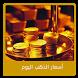 اسعار الذهب اليومية by alihassan