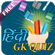 GK Hindi 2017 : Exam Preparation IAS-UPSC-SSC by New Kbc 2017 : Hindi & English Gk Quiz Games & App