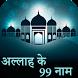 99 Names of Allah - Hindi