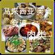 大马(马来西亚)美食食谱-肉类 by Herbal Candy Development