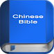圣经在中国 (简体中文) Chinese Bible by MartinVillar.com