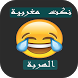 نكت مغربية الهربة -nokat maghribia