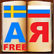 Svensk-rysk ordbok Test by Lioudmila Chindrova