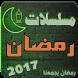 مسلسلات رمضان 2017 by The Only Show